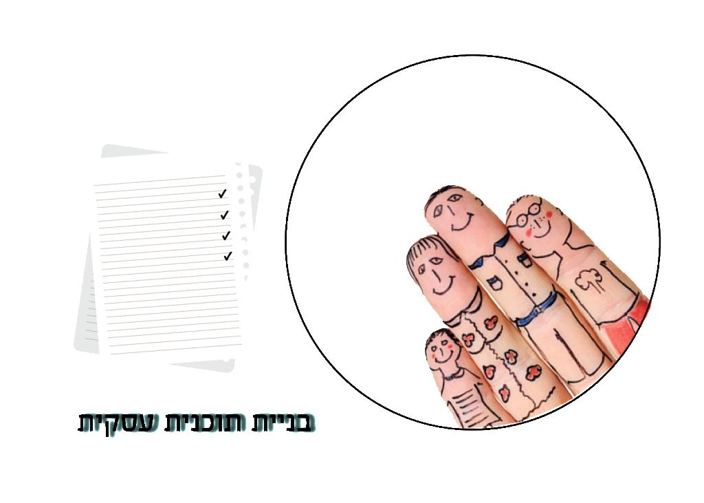 אצבעות מחייכות עם ציור של רשימת מטלות לידן