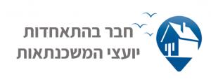 לוגו של בית עם ציפורים - והכיתוב - חבר בהתאחדות יועצי המשכנתאות