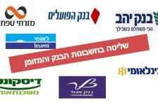 לוגואים של בנקים בישראל