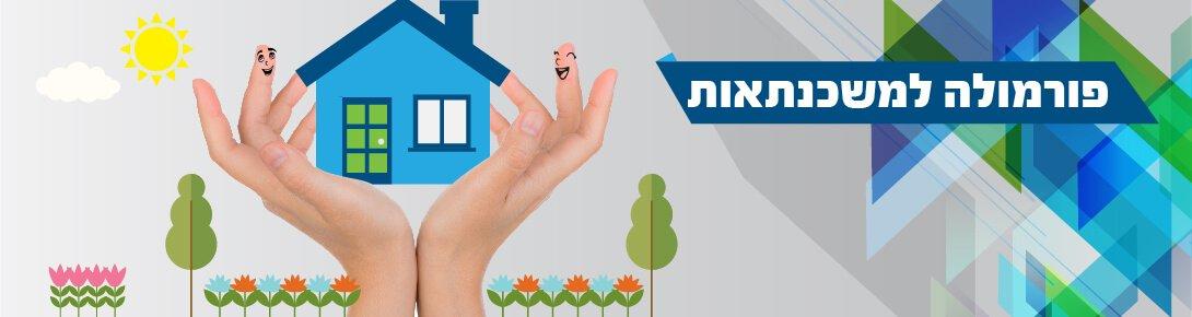 באנר - ידיים מחזיקות איור של בית וליד הכיתוב - פורמולה למשכנתאות